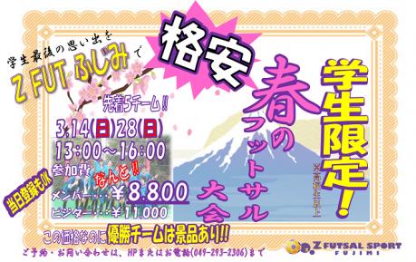【学生限定】春のフットサル大会 3月14日、28日 13:00~16:00