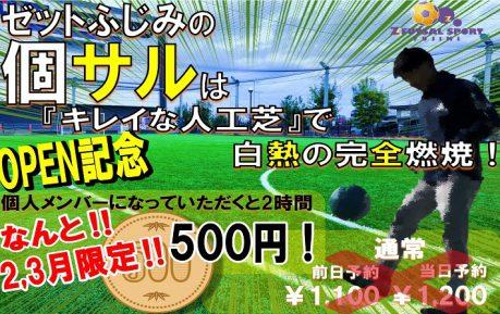 500円ぽっきりで個サルができちゃう?!(^▽^)