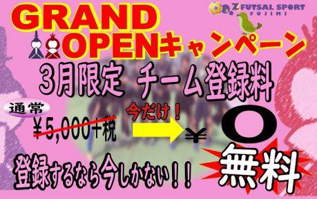 【3月限定!】GRAND OPENキャンペーン チーム登録料無料!