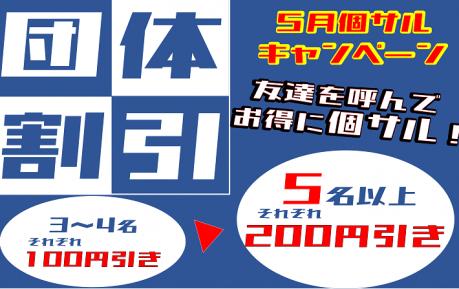 ★5月個サルのキャンペーン★【団体割引】