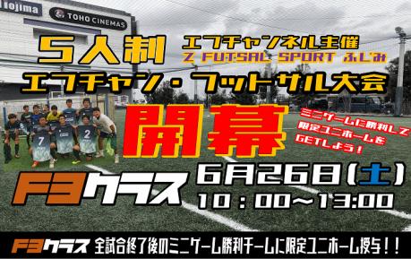 ゼットふじみ エフチャンネル・フットサル大会 🔥開幕✨