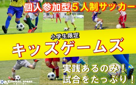 7.8月キッズゲームズ最新情報‼小学生限定個人参加型5人制サッカー‼