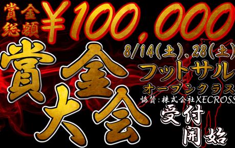 第3.4回 賞金総額10万円争奪フットサル大会 8月開催! 追加大会開催決定!!