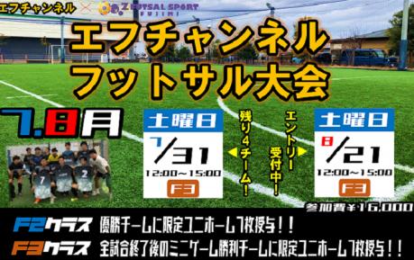 【エフチャンネル/埼玉会場】7.8月フットサル大会最新情報!!
