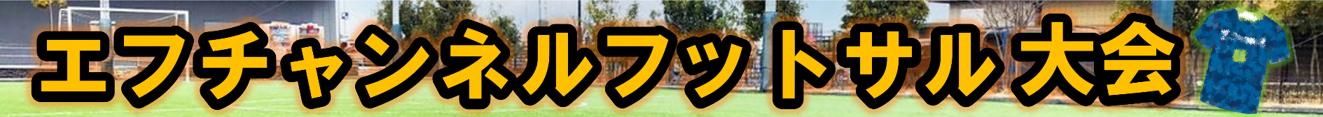 ゼットふじみエフチャンネル大会