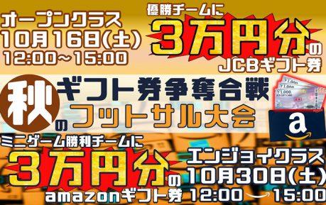 10月開催!秋のギフト券争奪合戦フットサル大会 ~JCBギフト券&amazonギフトカード~