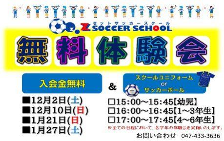 ゼットサッカースクール体験会 / 12月・1月開催日程