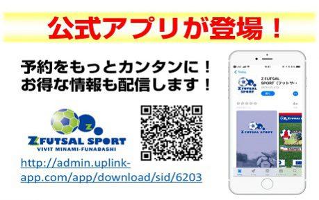 Z FUTSAL SPORT 公式アプリが登場!!