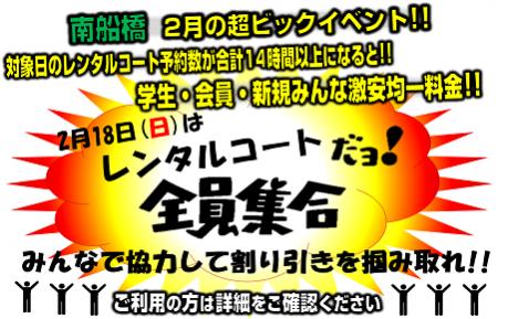 2月18日(日)はゼット南船橋に全員集合!!!