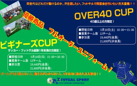 【優勝賞品フルオーダーユニフォーム!!】3月 フットサル大会情報