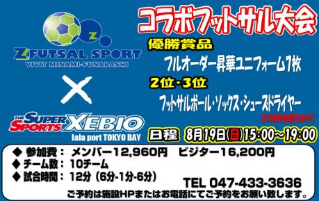 8月19日(日)ゼビオフットサル大会開催!!