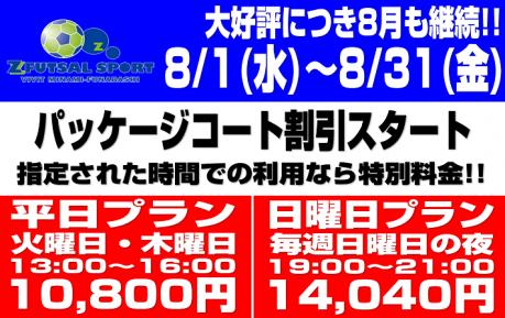 大好評パッケージコート割引8月も継続!!!