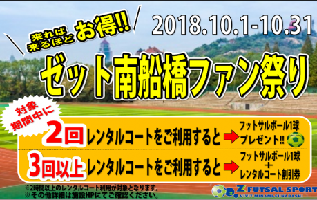 10月はゼット南船橋感謝祭!!