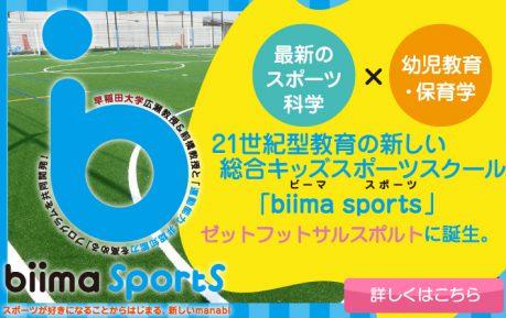 biima sports 南船橋校(ビーマ・スポーツ)12月よりOPEN!!