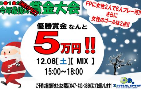 12月8日(土) 2018年今年最後の賞金5万円フットサル大会!参加予約受付中!