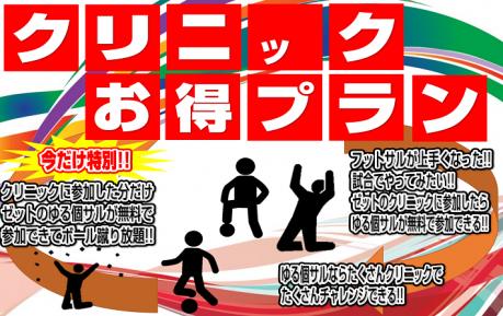 クリニック参加で【ゆる個サル】が無料!!