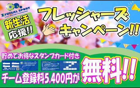 新生活応援!!!フレッシャーズキャンペーン!!