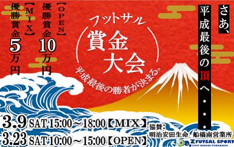 3月9日、23日 平成最後の賞金フットサル大会!参加予約受付中!