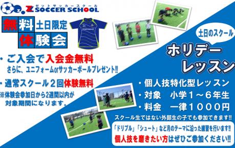 ゼットサッカースクール 体験会&ホリデーレッスン 7月・8月日程