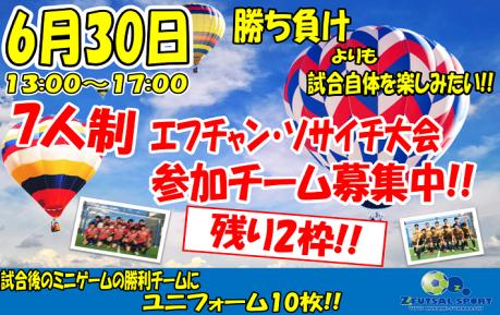6月30日 13:00~ 7人制ソサイチ大会【協力エフチャンネル】参加チーム募集中!!