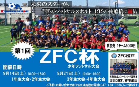 第1回 ZFC杯 参加チーム募集中!!