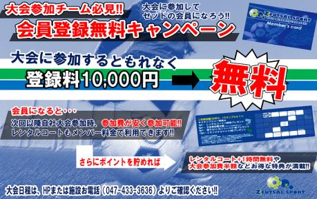 大会参加チーム必見!! 通常10,000円の会員登録が無料になるキャンペーン始めました!!