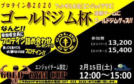 【参加者全員にプロテイン!!】ゴールドジム杯 エンジョイフットサル大会開催決定!!