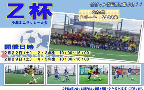 2月22・29日(土) Z杯(少年ミニサッカー大会)開催決定!!