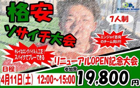 リニューアルオープン記念!!スパイクが履ける!!『格安ソサイチ大会』開催決定!!