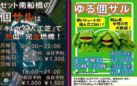 4月11日(土)リニューアルオープン後は「個サル」&「ゆる個サル」へ!