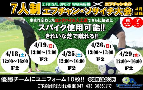 スパイクOK!!7人制エフチャン・ソサイチ大会 4月大会日程です!!