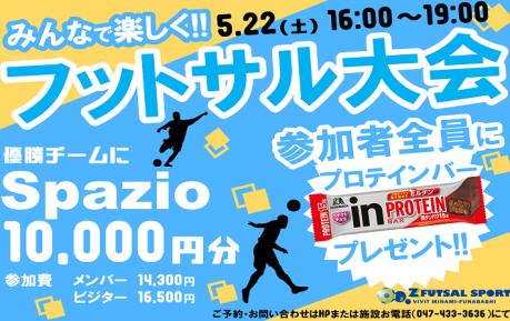 5月22日(土) エンジョイフットサル大会開催!!【参加者全員にプロテインバー付き!!】