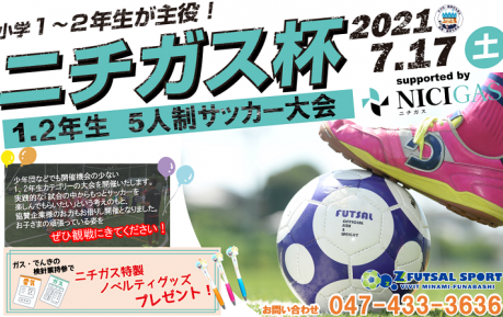 7/17(土) 小学1-2年生対象『ニチガス杯(5人制サッカー大会)』開催!!
