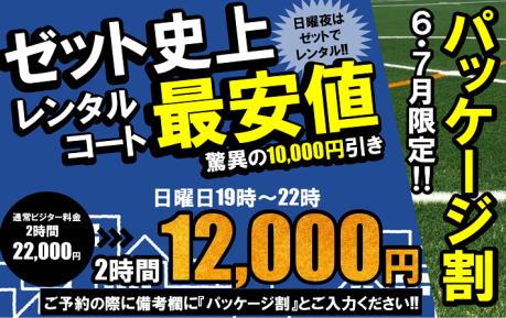 ゼット史上レンタルコート最安値!!驚異の1万円引き!!日曜夜限定『パッケージ割』【6.7月限定】