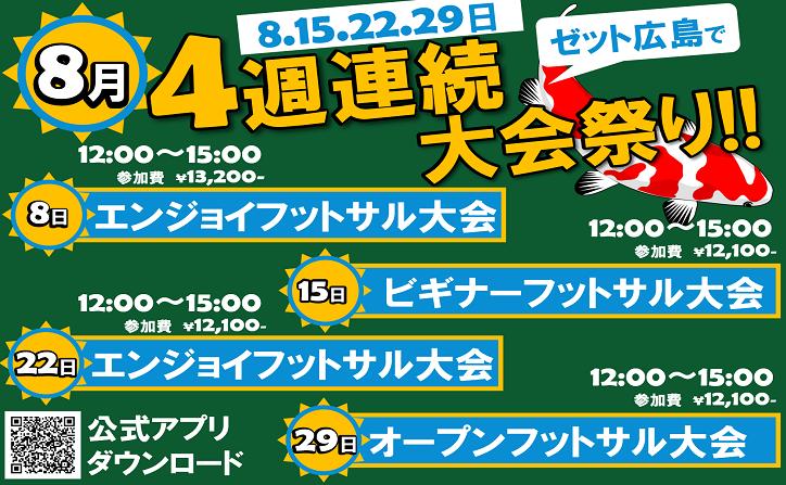 オープン記念!4週連続のフットサル大会祭り!