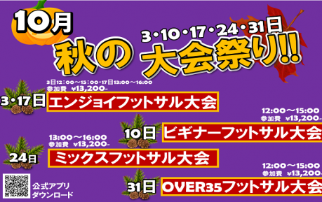 10月秋のフットサル大会!優勝賞品あり!