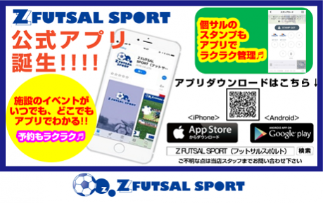 Z FUTSAL SPORT 公式アプリが誕生!!