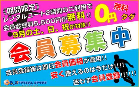 【期間限定】会員登録「無料」キャンペーン!!