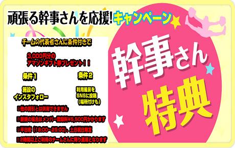 幹事さん応援キャンペーン!!
