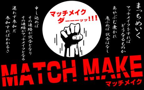 ゼット松戸流山のマッチメイクに参加しよう!
