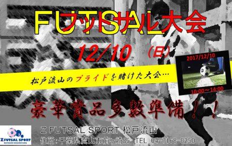 【12月10日開催決定!】ゼット松戸流山フットサル大会!!