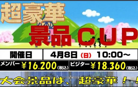 【4月8日開催!!】超豪華景品!!ゼット松戸流山フットサル大会!!