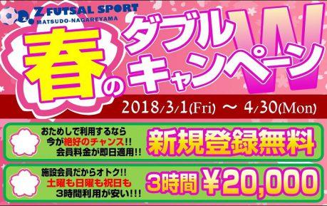 今がチャンス!!「春のダブルキャンペーン」はオトクが盛り沢山!!!