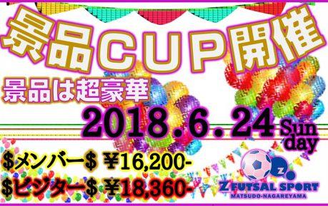 2周年記念!!超豪華景品Cup!!