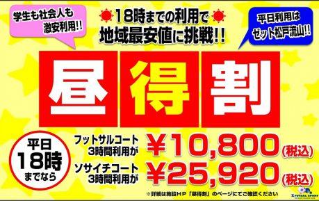 平日利用はゼット!!地域最安値に挑戦中!!!