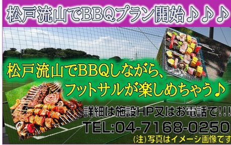 松戸流山店でBBQができちゃう♪♪