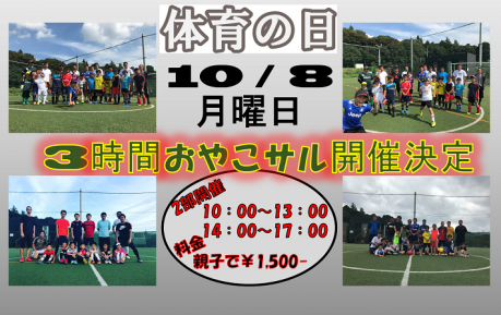 10月8日(月)体育の日!!3時間おやこサル2部開催決定!!!
