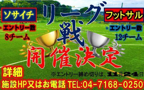 12月から3ヶ月のリーグ戦開催決定!!!