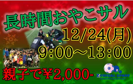 12月24日(月)振替休日!!4時間おやこサル開催決定!!!