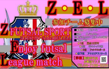 Z・E・L募集開始!!! 年間を通したフットサルリーグ開幕!!!
